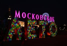 Туристский событийный календарь Москвы на 2017-2018 годы презентован в столице 26 июля